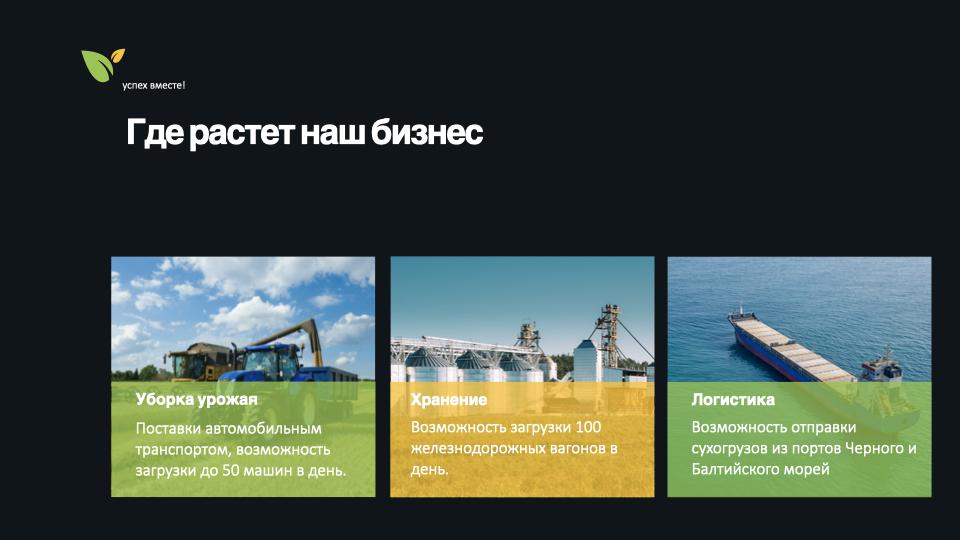 presentation_ru.011