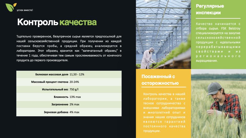 presentation_ru.015